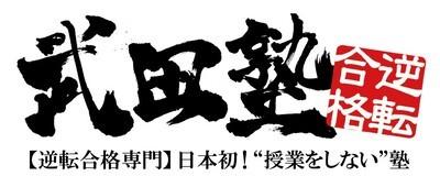 20200822校舎長紹介ブログ画像