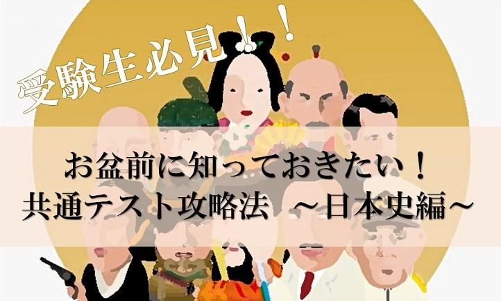 共通テスト(日本史)