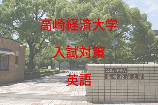 高崎経済大学入試対策英語