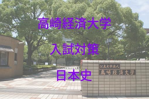 高崎経済大学入試対策日本史
