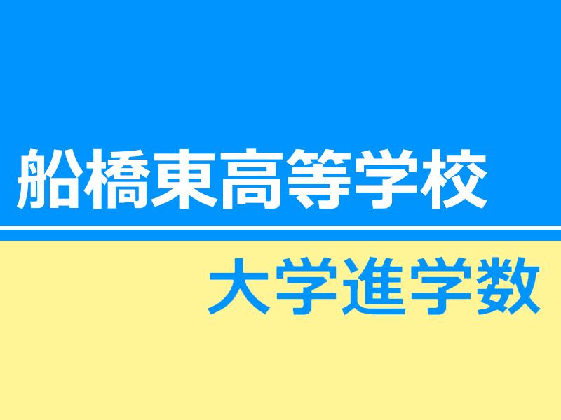 船橋東大学進学