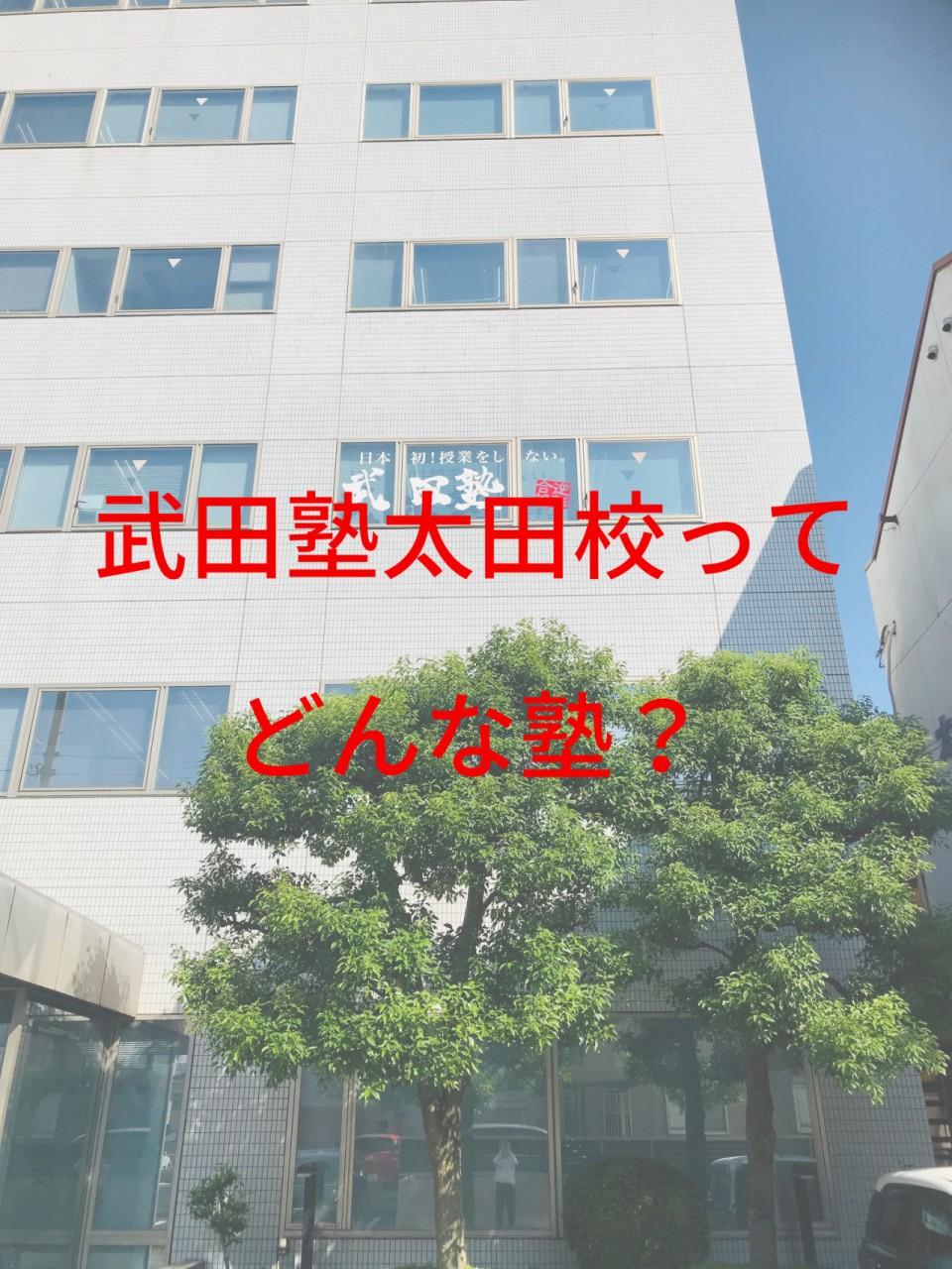 武田塾太田校ってどんな塾
