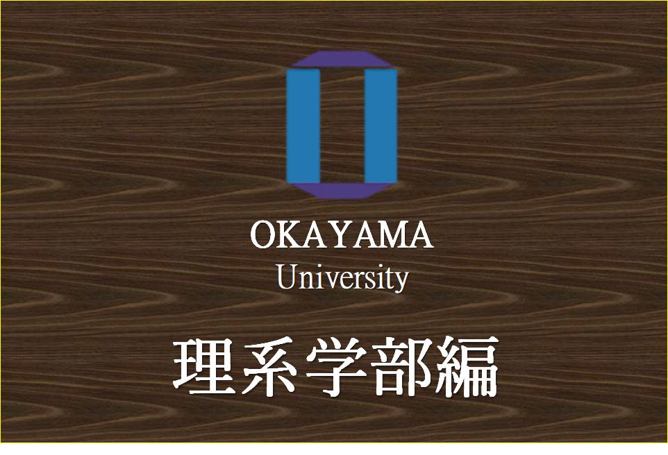 大学 倍率 岡山