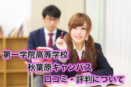 第一学院高等学校 秋葉原キャンパス
