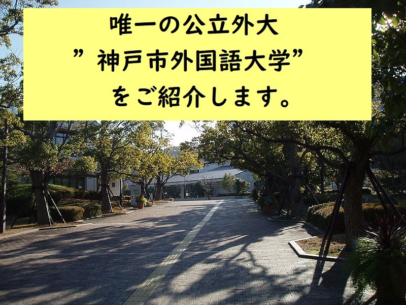 大 外 神戸 市