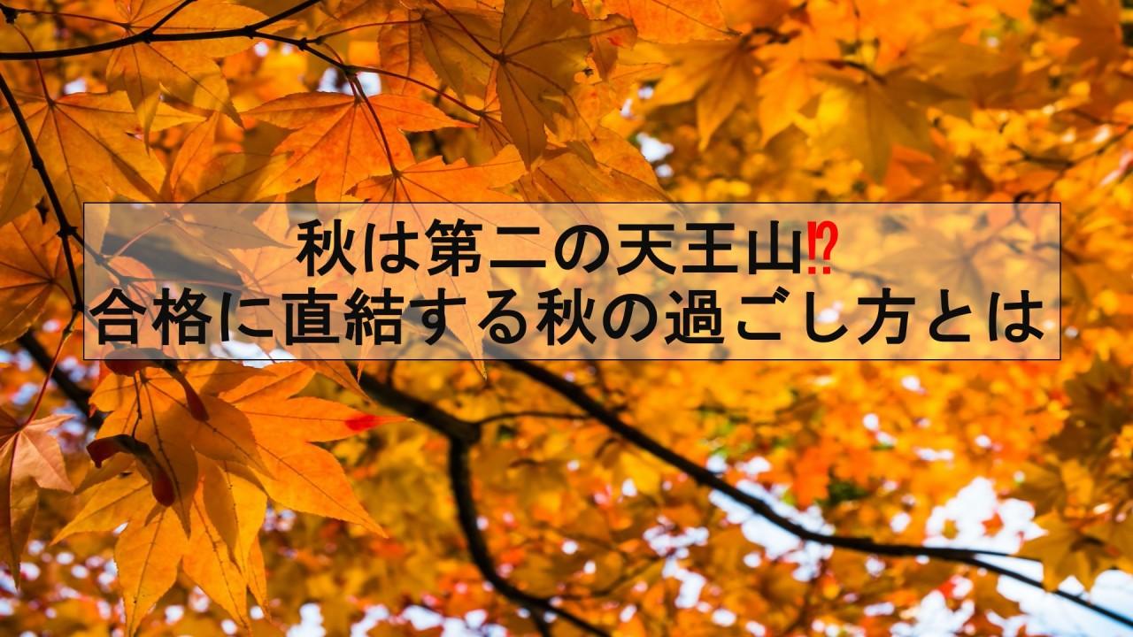 秋の受験勉強
