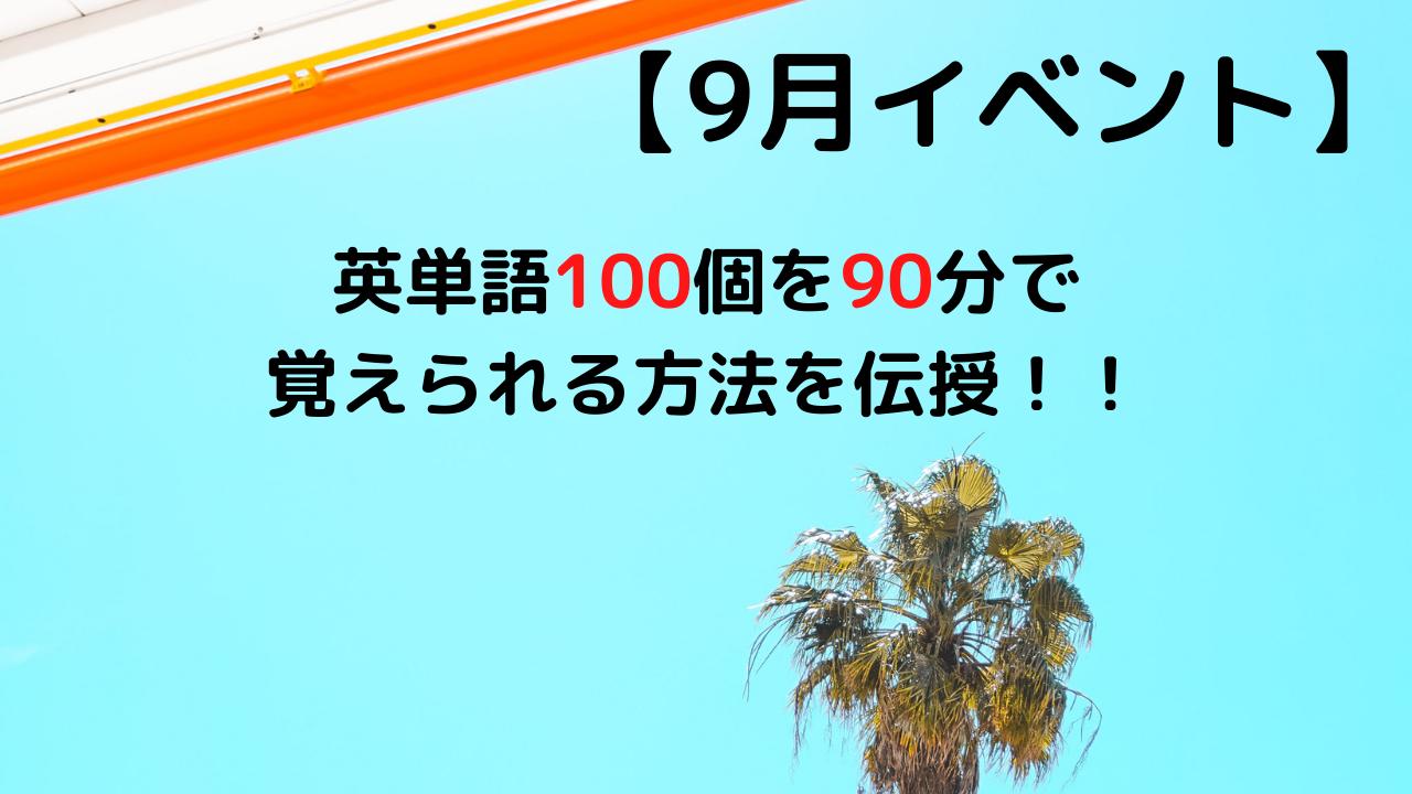 【9月イベント】