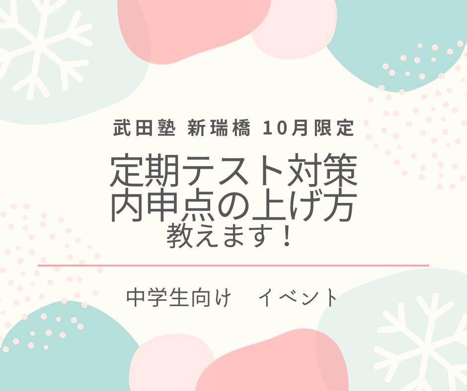 武田塾 新瑞橋 10月限定イベント