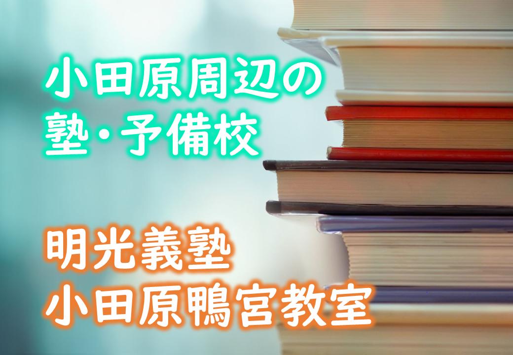 明光義塾 小田原鴨宮教室の特徴・評判