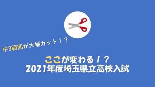 県立 2021 埼玉 高校 倍率