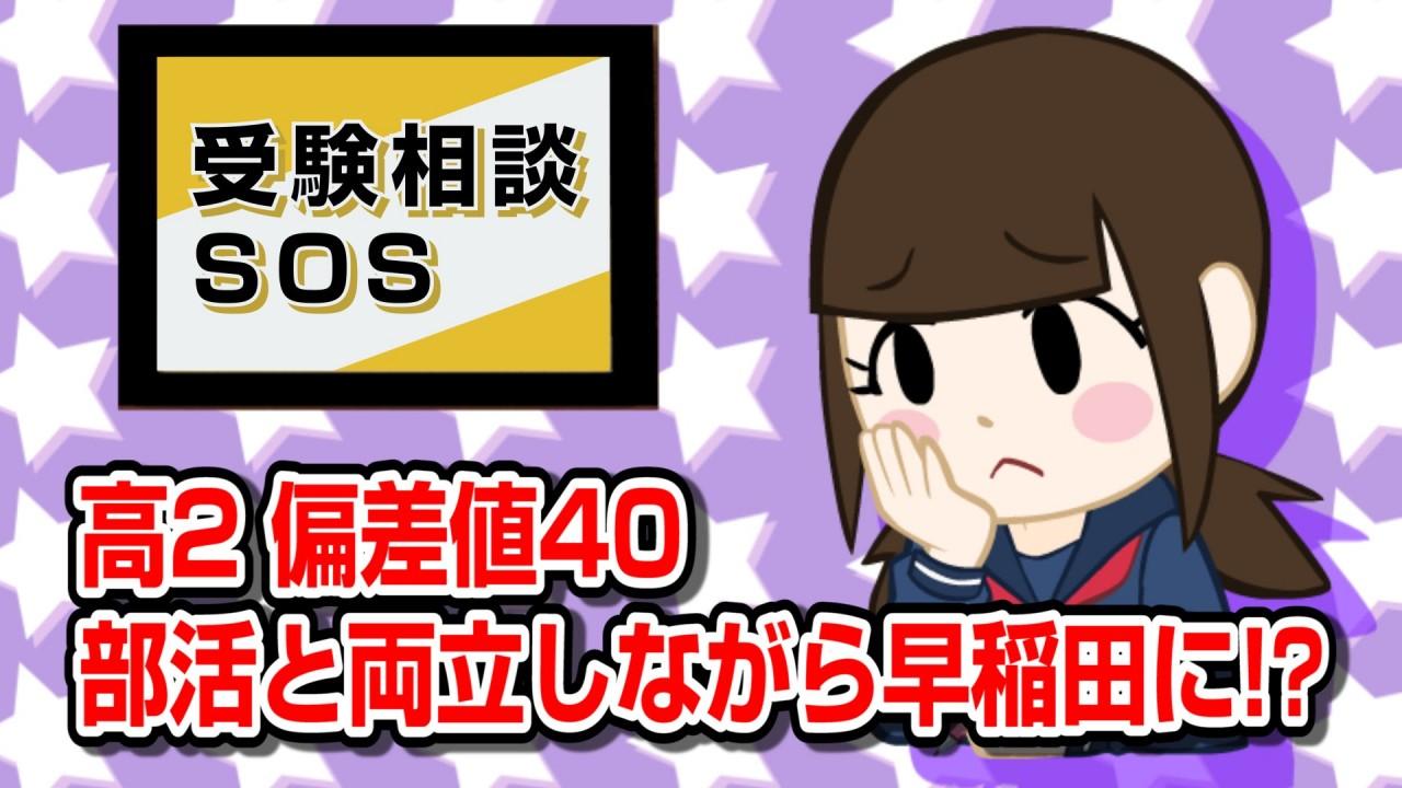 0929 部活が忙しい人には武田塾がおすすめな理由