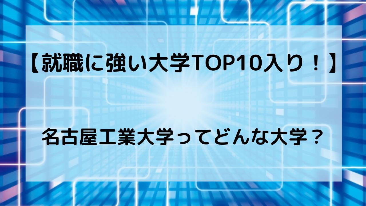 【就職に強い大学TOP10入り!】
