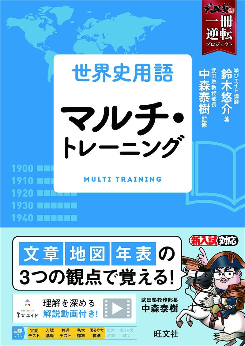 世界史用語マルチトレーニング