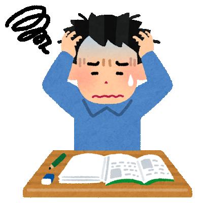 勉強が不調な人