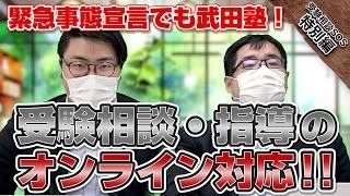 武田塾のオンライン指導