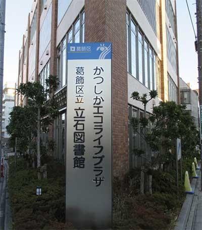 tateishi1