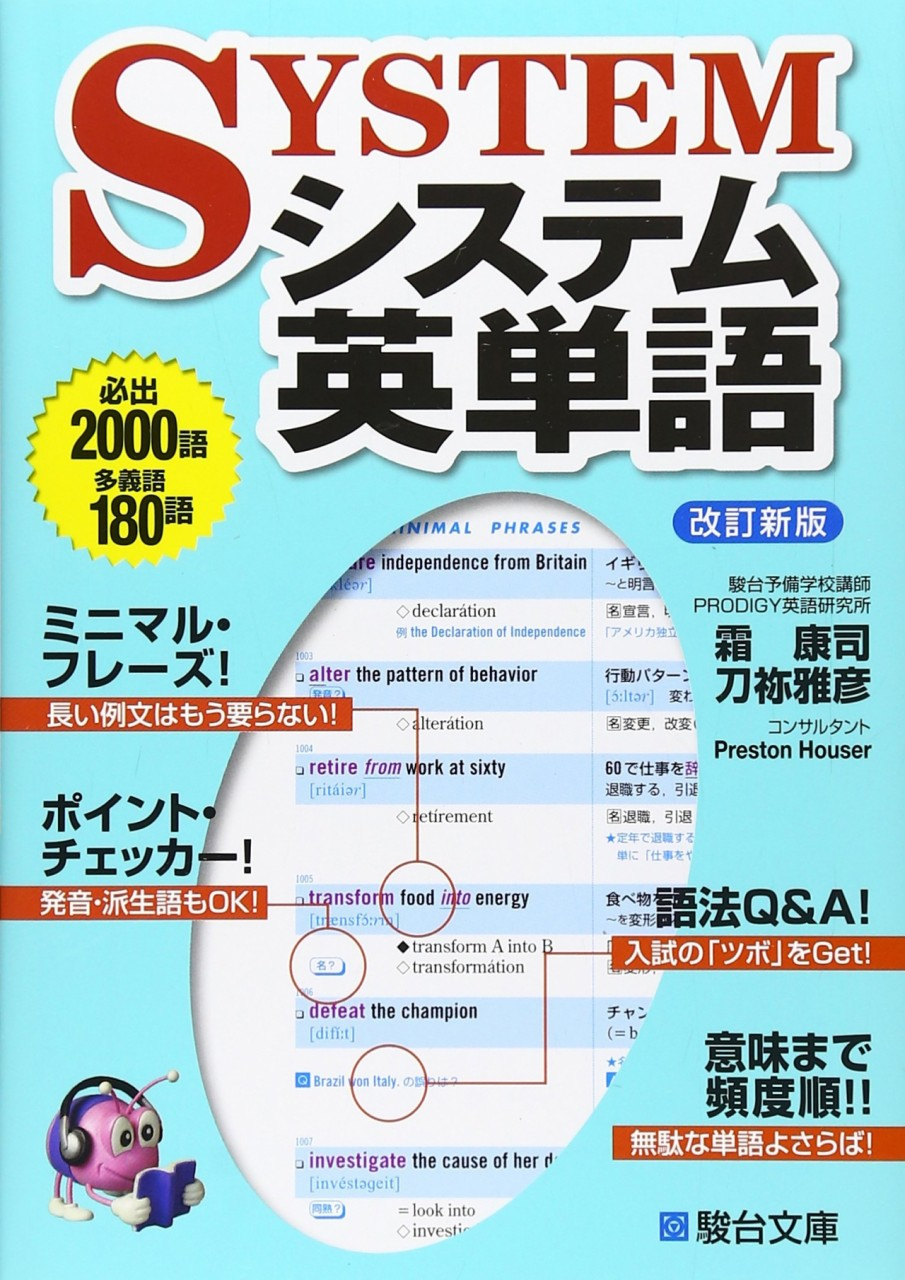 システム英単語帳