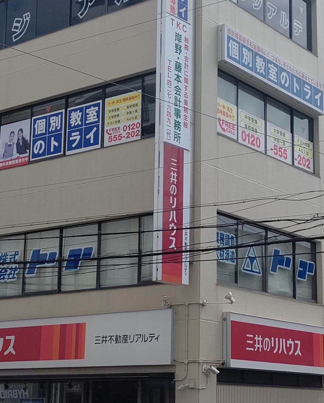 個別指導 トライ 武田塾 塚口駅 尼崎市 受験勉強