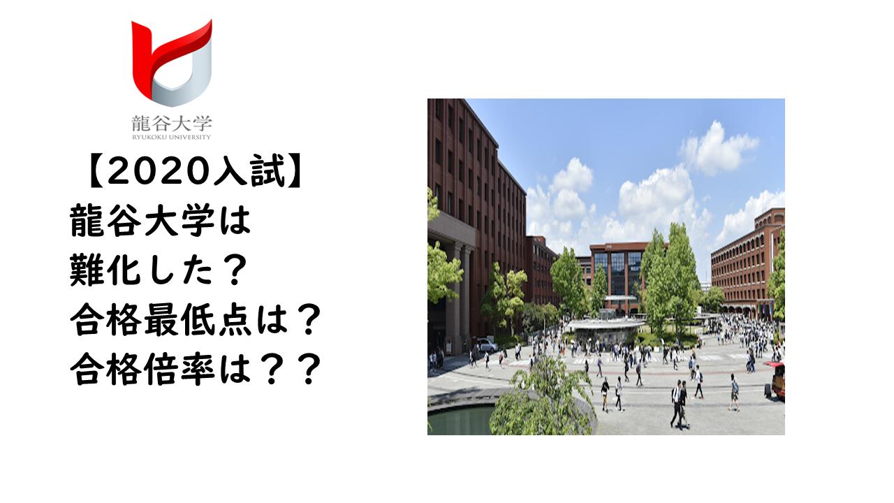 入試 龍谷 大学