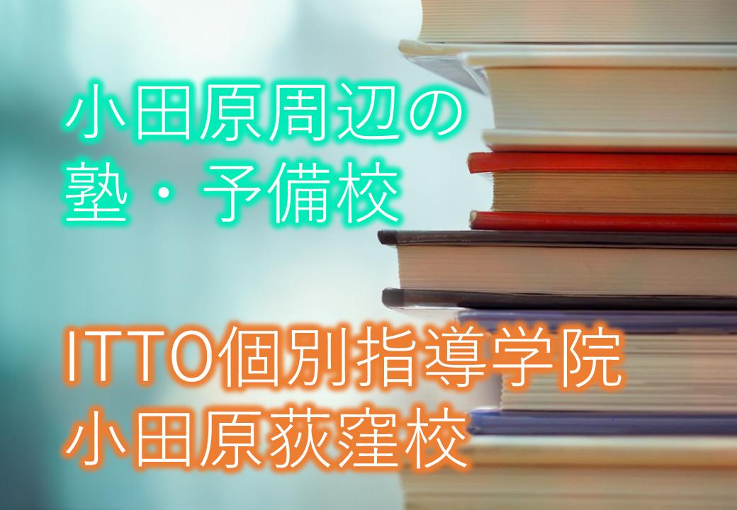 ITTO個別指導学院 小田原荻窪校