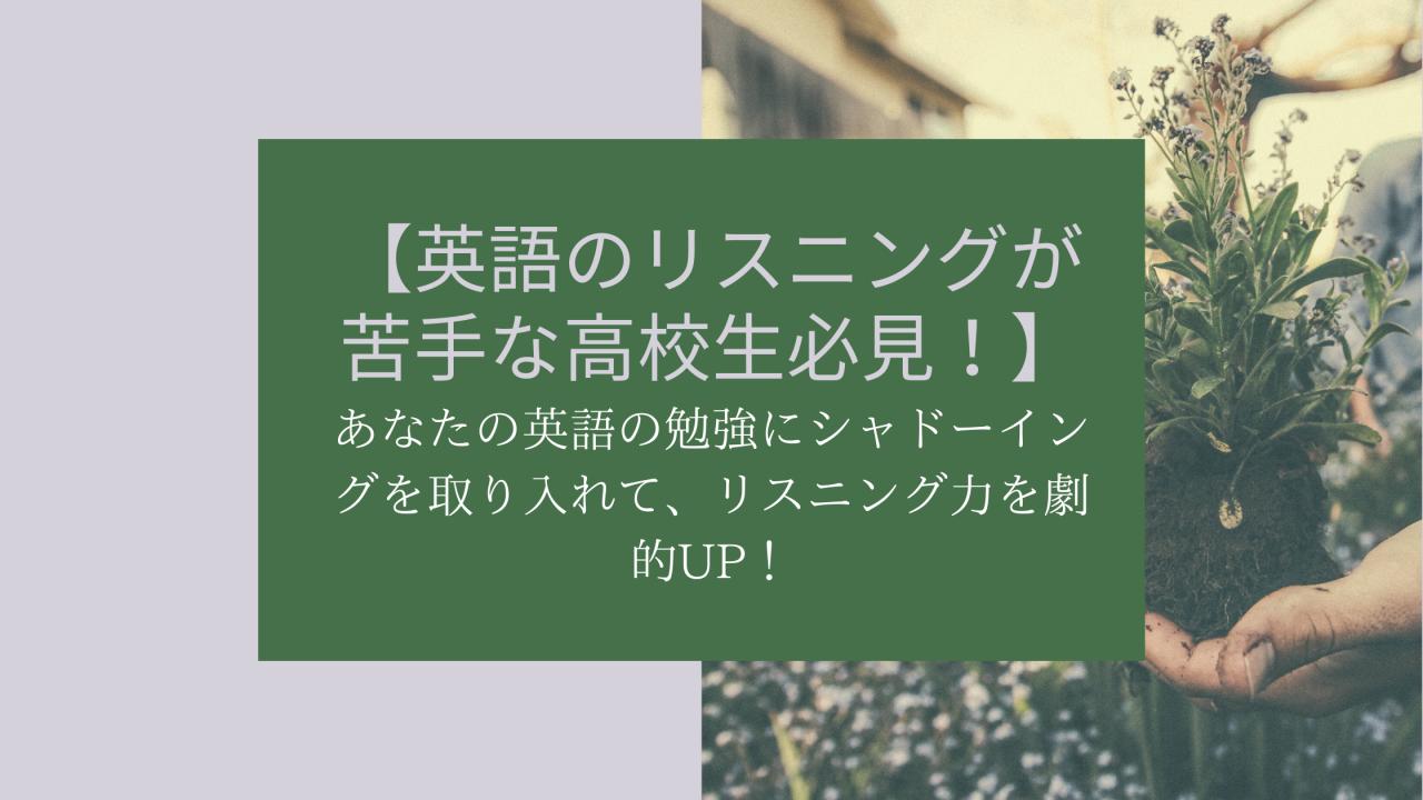 【英語のリスニングが苦手な高校生必見!】