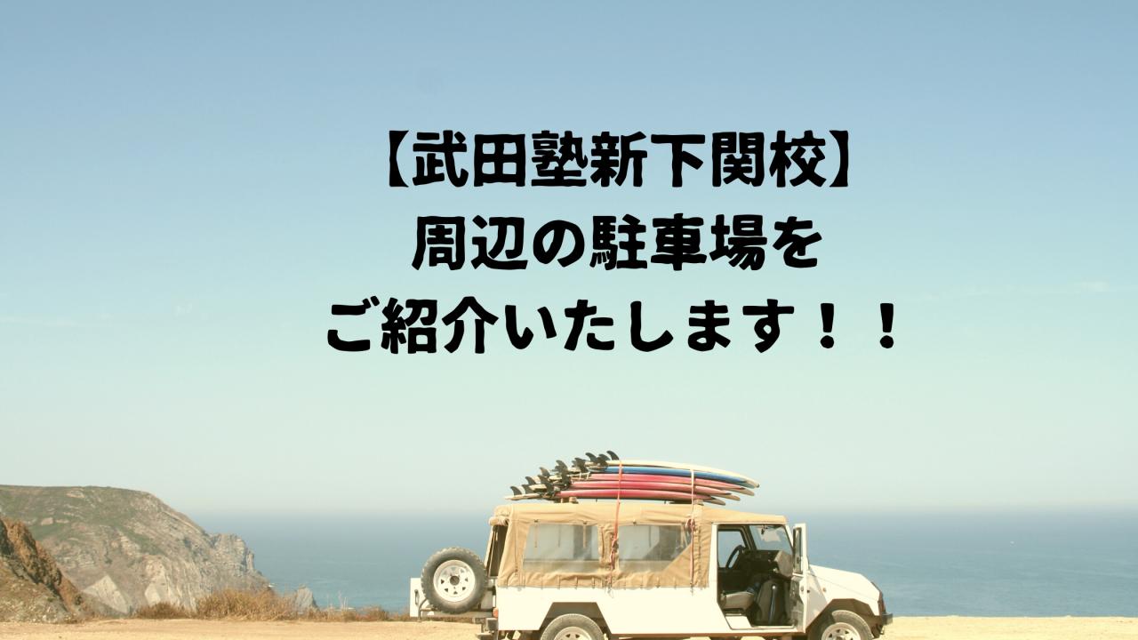 【武田塾新下関校】周辺の駐車場をご紹介