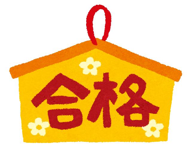 実績 進学 太田 高校