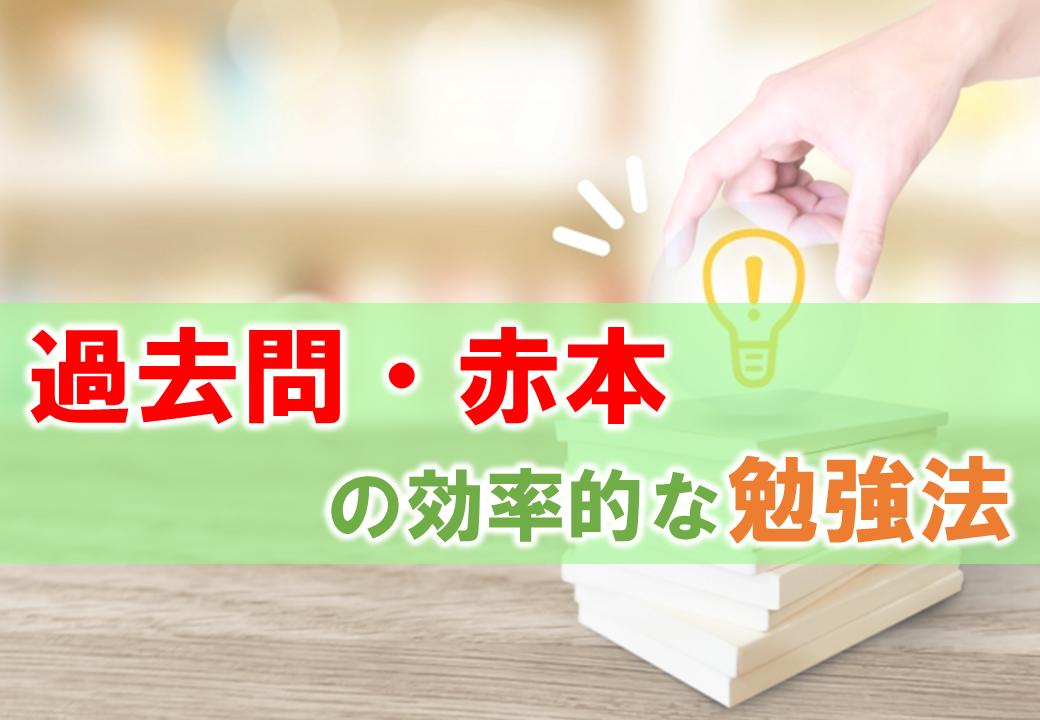 使い方を間違えたら不合格!?過去問、赤本を効率的に活用する勉強法