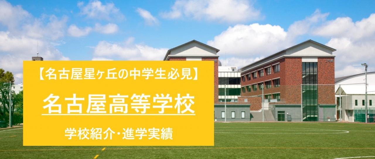 名古屋高校