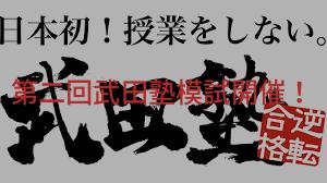 第二武田塾