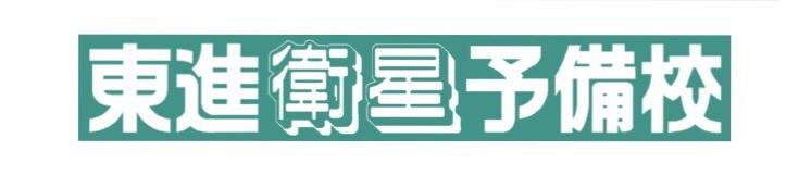 東進衛星予備校 ロゴ