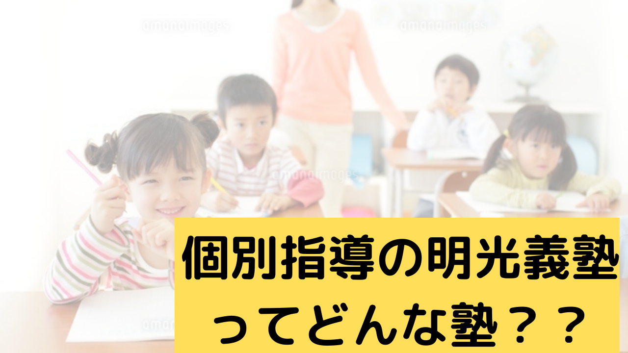 個別指導の明光義塾 ってどんな塾??