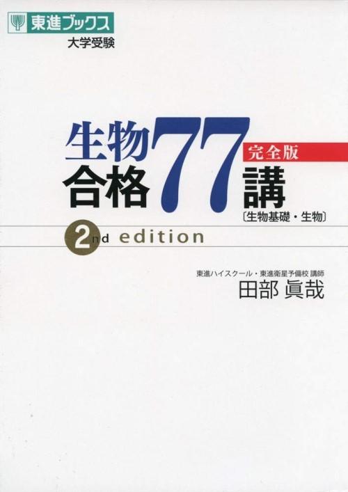 生物合格77講完全版2nd edition