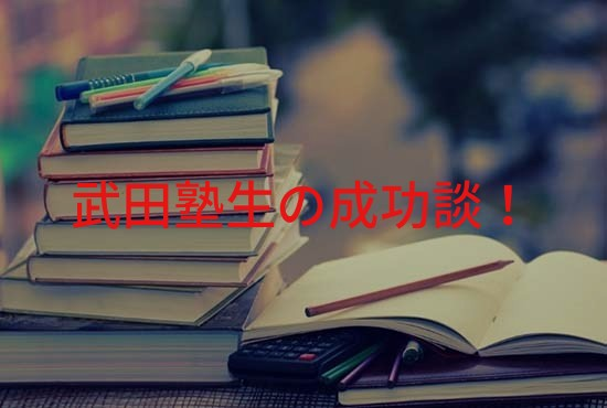 武田塾生成功談 大学受験