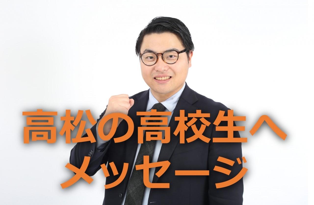 高松ブログ_page-0001 (1)