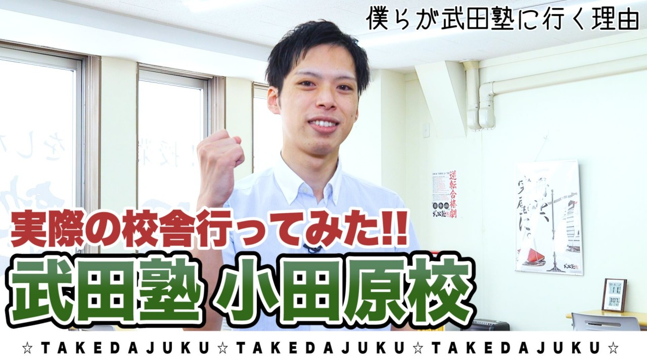 【小田原校】武田塾、実際の校舎に行ってみたシリーズ!