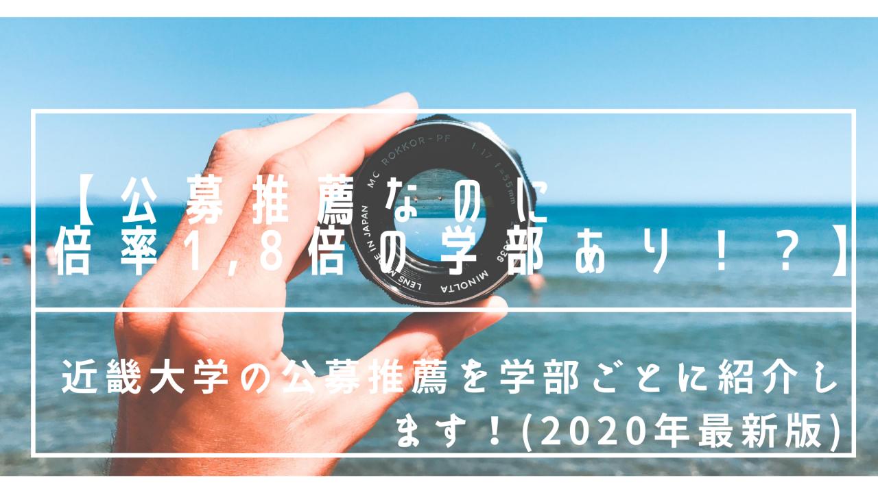 関西 大学 倍率 2020