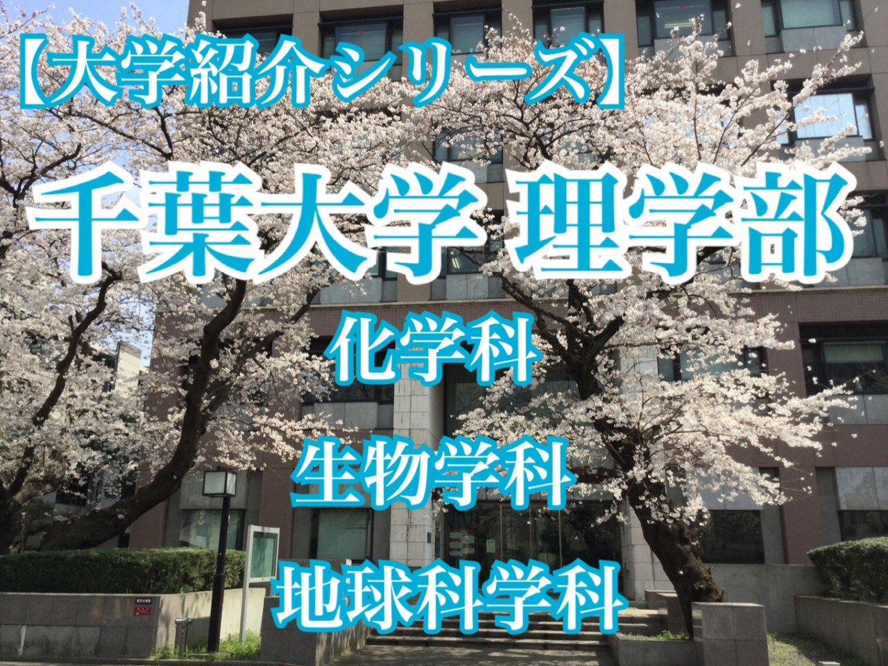 大学紹介】千葉大学 理学部 化学科、生物学科、地球科学科