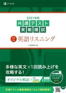 Z会共通テスト実践模試英語リスニング