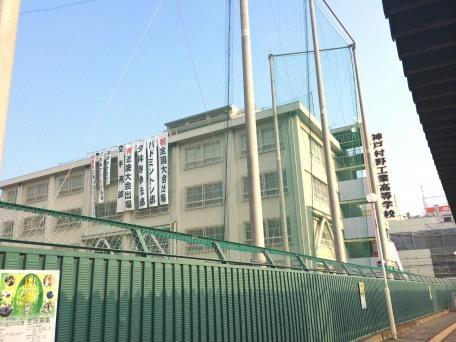 神戸村野工業高校