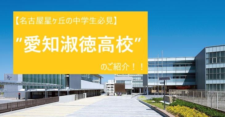 愛知淑徳高校