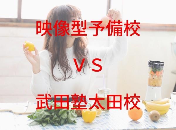 映像型予備校VS武田塾太田校