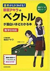 坂田アキラのベクトルが面白いほどよくわかる本