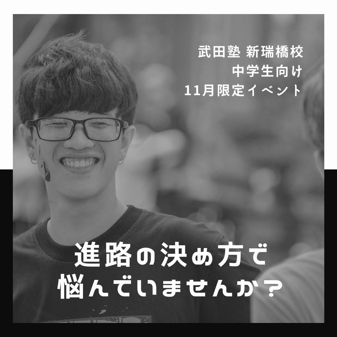 武田塾 新瑞橋校 11月限定イベント