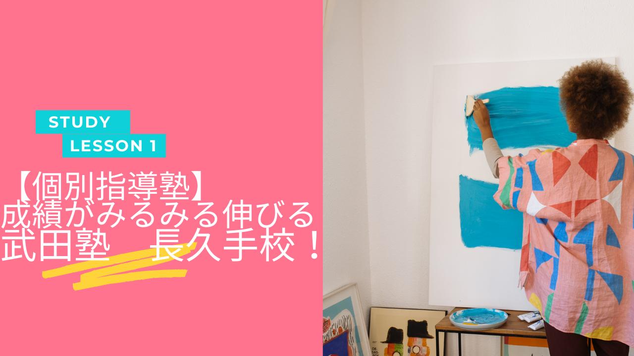 【個別指導塾】 成績がみるみる伸びる 武田塾 長久手校!