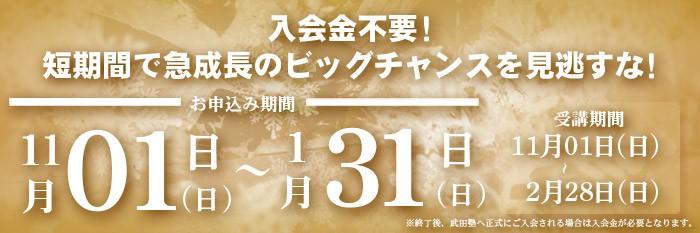 かけこみタケダ2020