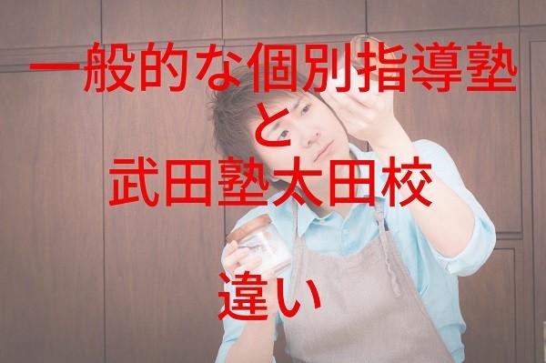 一般的な個別指導塾と武田塾太田校の違い