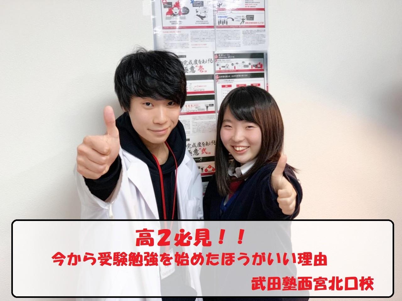 武田塾西宮北口 合格 予備校 高2 個別指導 大学受験 現役 基礎