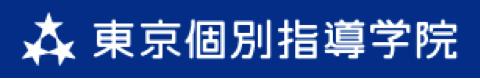 東京個別指導学院 ロゴ