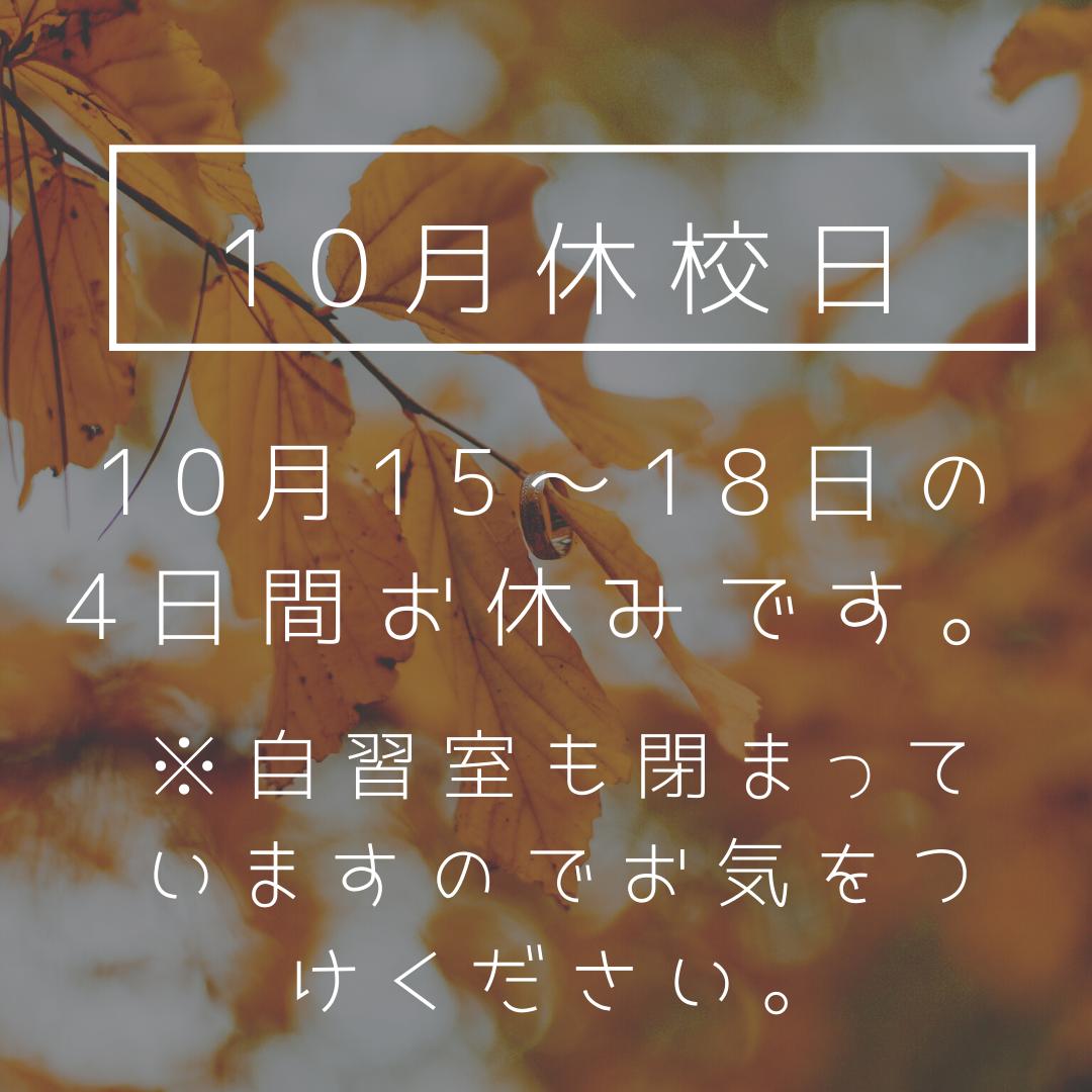 歓迎、秋、Instagram、投稿 (1)
